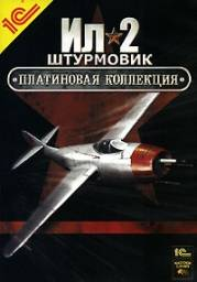 Ил-2 Штурмовик: Платиновая коллекция