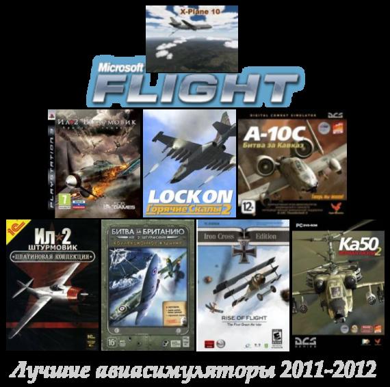 Лучшие авиасимуляторы 2011-2012