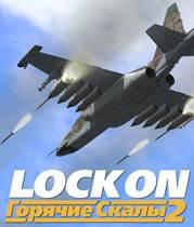 LockOn: Горячие скалы 2